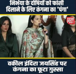 WATCH: Why Kangana wants Indira Jaising to be jailed with Nirbhaya's convicts?
