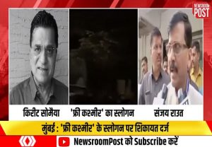 Watch: Sanjay Raut reacts on the 'Free Kashmir' poster row