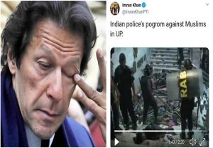 Imran Khan tweets fake video on UP violence, this is what he did after getting caught