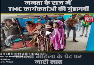 Woman suffers miscarriage after TMC goons thrash her