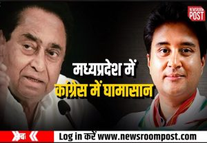 Cracks in Madhya Pradesh Cong, Kamal Nath-Scindia rift out in open