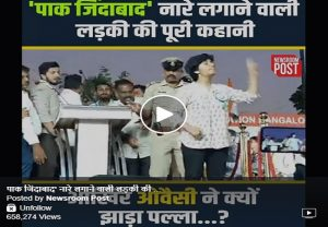Amulya…girl who chanted Pakistan Zindabad at Owaisi rally