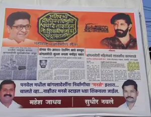 'Bangladeshis leave the country' posters appear in Raigad with photos of Raj Thackeray, his son