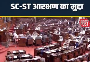 SC-ST reservation issue raised in Rajya Sabha