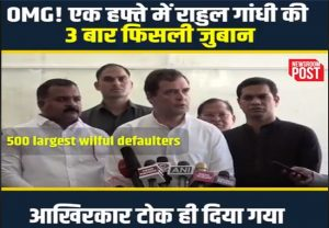 Rahul falters while targeting Govt, WATCH his slip of tongue