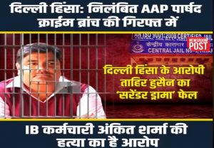 Suspended AAP councillor Tahir Hussain arrested