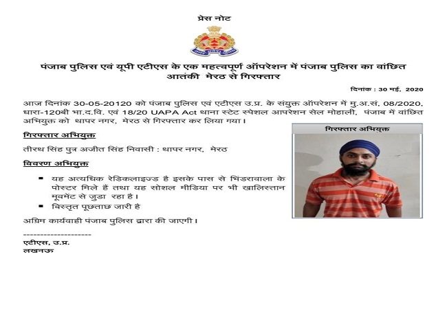 Wanted Khalistani terrorist arrested from Meerut in a Joint Operation by UP ATS and Punjab Police