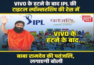 After Vivo opts out, will Ramdev's Patanjali be IPL  title sponsor?