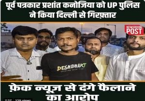Journalist Prashant Kanojia arrested by UP police for morphed post