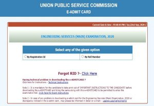 UPSC ESE admit card 2020 out; Click here to download