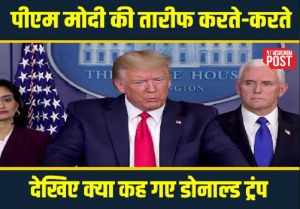 When Trump praised PM Modi & linked it to US polls