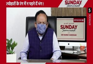 Ahead of festive season, Dr Harsh Vardhan urges people to follow COVID-19 norms