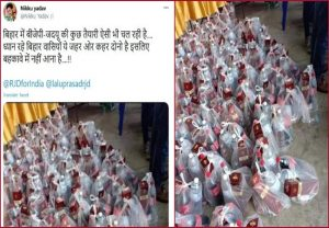 Fact Check: Know the truth behind viral image of alcohol bottles in poll-bound Bihar