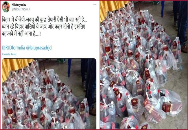 Fact Check: Know the truth behind the viral image of alcohol being distributed in the Bihar before elections
