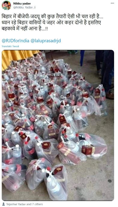In the viral image alcohol bottles with bottles of water and cold drink can be seen wrapped in sets of plastic bags. Bihar has imposed prohibition on alcohol since 2016