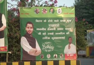 Exit poll effect?: Tejashwi Yadav declared 'CM Of Bihar' in posters day before counting of votes