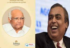 Full-page advertisement on Sharad Pawar's birthday by Reliance: Here is how Twitterati reacted