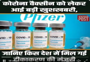Covid-19:UK,1st nation to vaccinate people with Pfizer vaccine (VIDEO)
