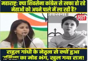Why Urmila snapped ties with Cong, joined Shiv Sena (VIDEO)