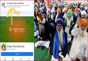 Kisan Ekta Morcha page was marked 'spam' for increased activity, Facebook clarifies amid widespread outrage