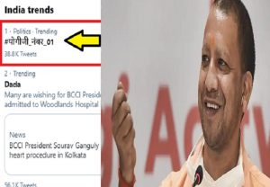 'Yogi ji Number 1' becomes top Twitter India trend, hours after CM outlines plan for vaccination drive in UP