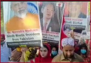 Placards of PM Modi, other world leaders raised at pro-freedom rally in Pakistan's Sindh(Video)
