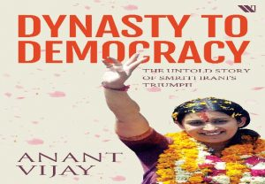 Anant Vijay's highly-acclaimed Hindi book on Smriti Irani's unparalleled victory at Amethi elections in English, titled 'Dynasty to Democracy' to release on March 15